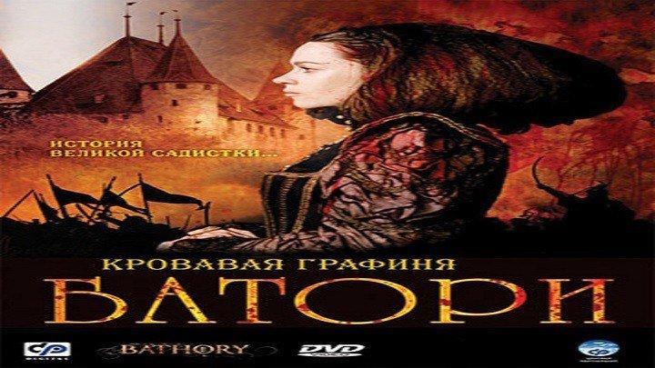 Кровавая графиня Батори.2008.BDRip.720p.