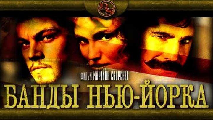 Банды Нью - Йорка (2002 г) - Русский Трейлер