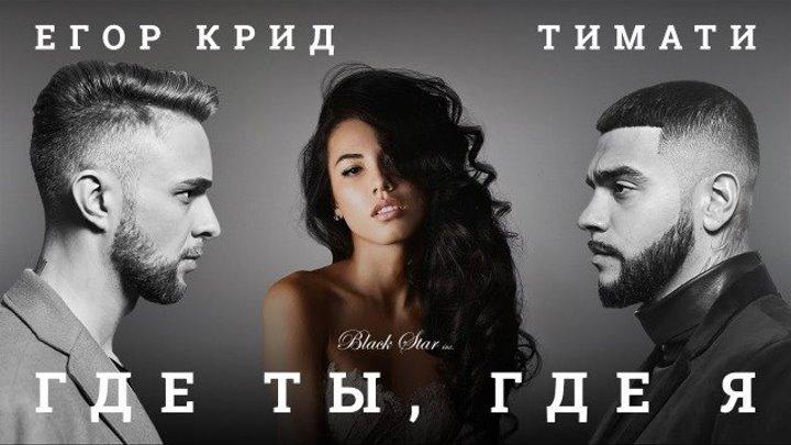 ➷ ❤ ➹Тимати feat. Егор Крид - Где ты, где я (премьера клипа, 2016)➷ ❤ ➹