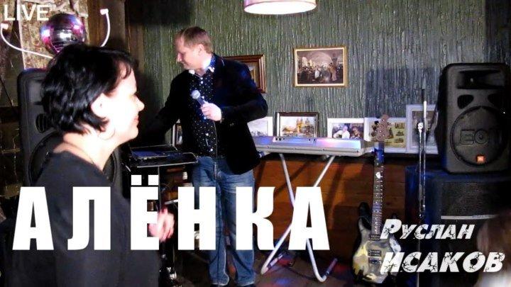 Руслан ИСАКОВ - Алёнка (День Рождения 24 марта 2016)