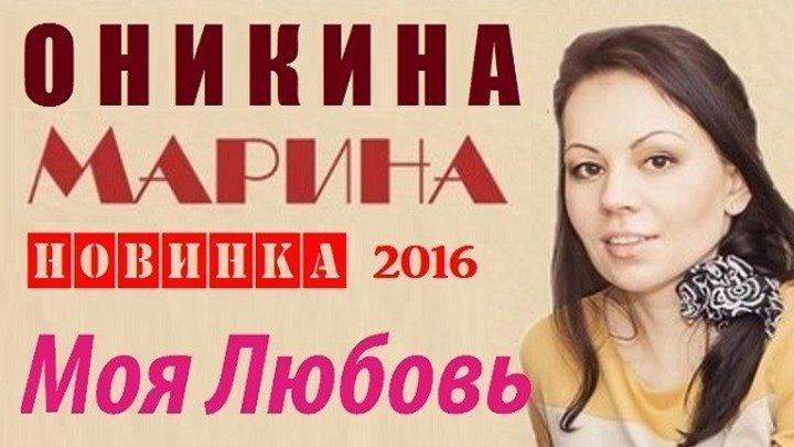 Марина ОНИКИНА - Моя Любовь (Новинка 2016)