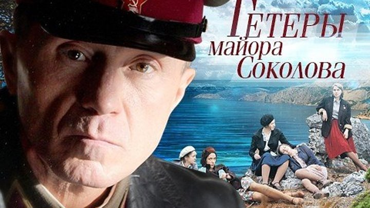 Гетеры майора Соколова 4 серия
