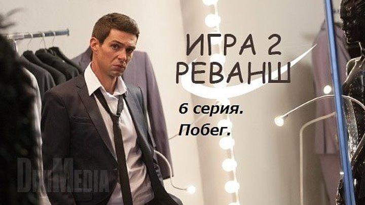 "Сериал игра 2 реванш. 6 серия ""Побег"""