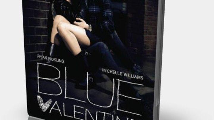 Валентинка / Грустная валентинка / Голубой Валентин