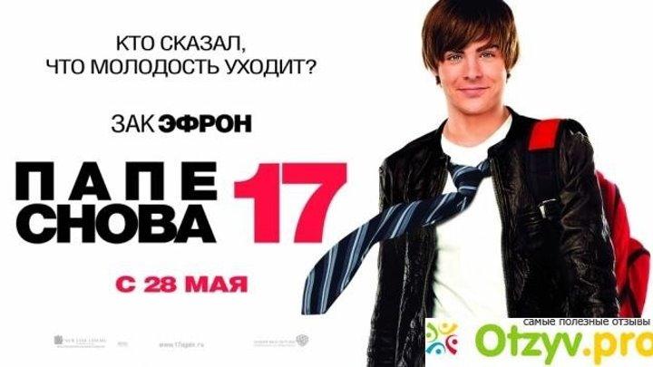 Папе снова 17 HD(комедия)2009 (12+)