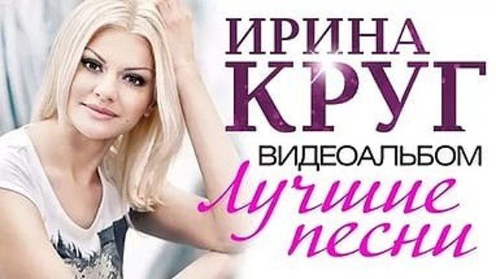 Ирина КРУГ - ЛУЧШИЕ ПЕСНИ - ВИДЕОАЛЬБОМ