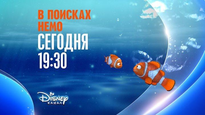 """""""В поисках Немо"""" на Канале Disney!"""