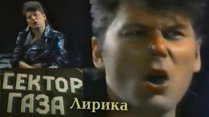 Сектор Газа - Лирика / клип 1993