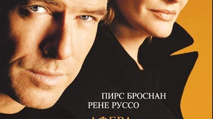 Афера Томаса Крауна (1999 г) - Трейлер (англ.)