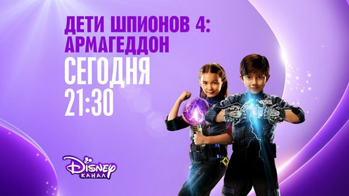 """Дети шпионов-4: Армагеддон"" на Канале Disney!"