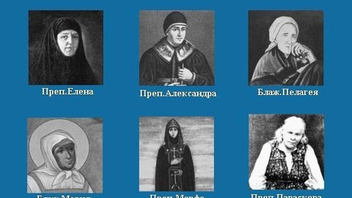 Святые Жены Дивеевские