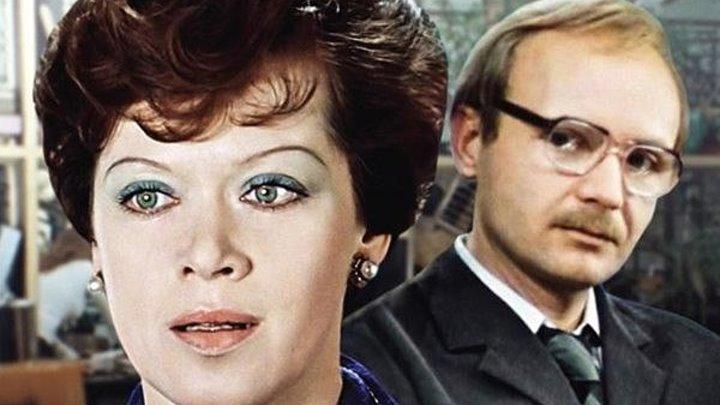 Служебный роман 1977 комедия, драма.