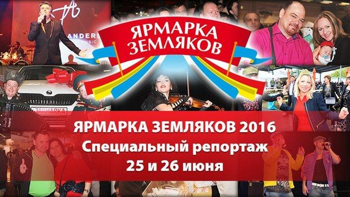"""Специальный репортаж """"Ярмарка земляков 2016. Анонс. 25 и 26 июня 2016."""