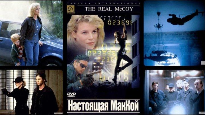 Настоящая Маккой (1993) Full-HD