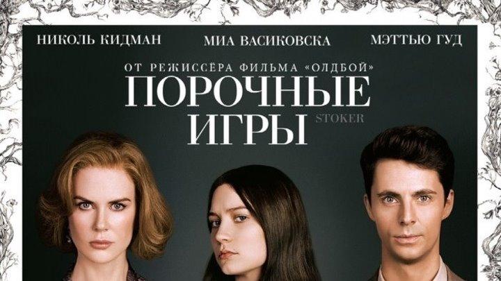 Порочные игры 2013 Канал Николь Кидман