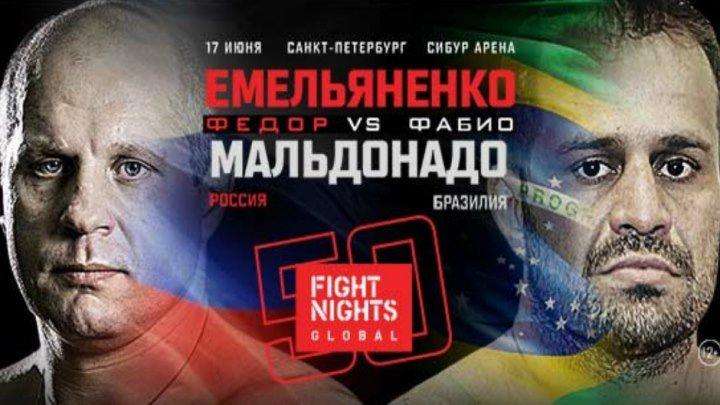 Федор Емельяненко - Фабио Мальдонадо 17.06.2016 HD+