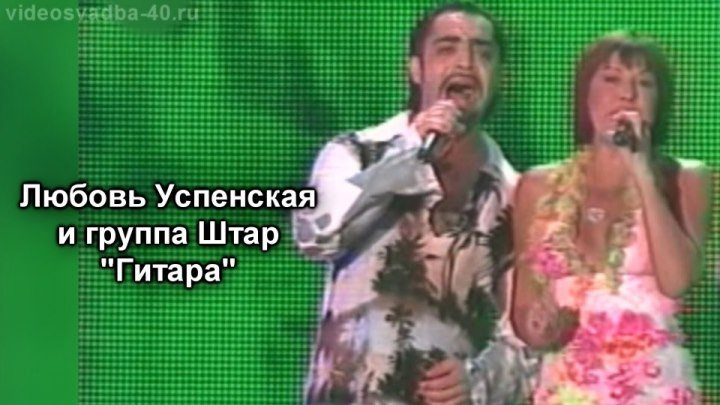 Любовь Успенская и гр.Штар - Гитара / 2005