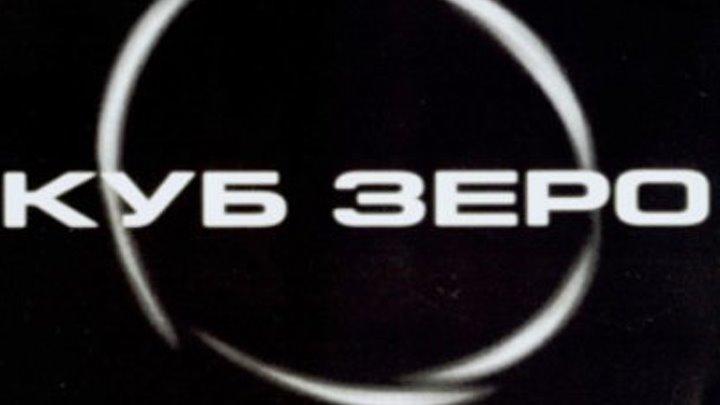 Куб 3 Зеро (2004 г) - Трейлер (англ.)