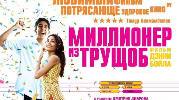 Миллионер из трущоб (2008 г) - Русский Трейлер