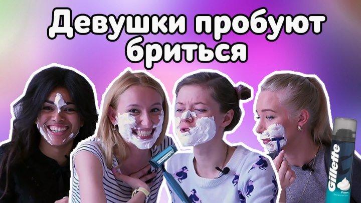 Девушки пробуют бриться