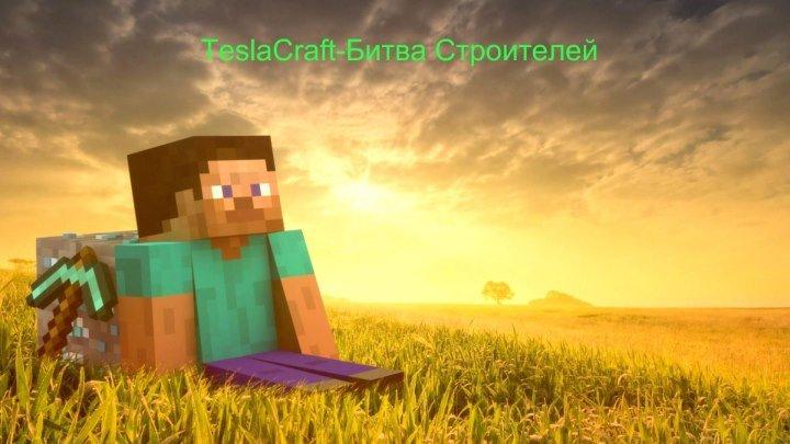 TeslaCraft-Битва Строителей