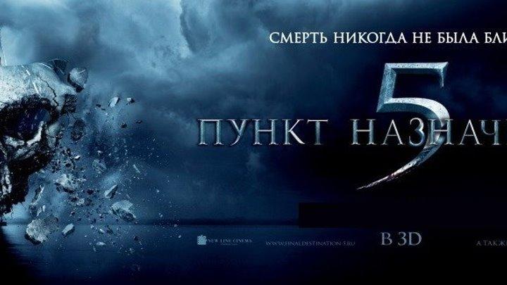 Пункт назначения 5 (2011 г) - Русский Трейлер