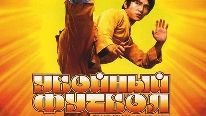 Убойный футбол (2001 г) - Русский Трейлер