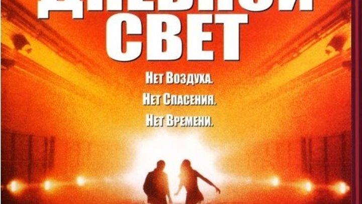 Дневной свет (1996 г) - Трейлер (англ.)
