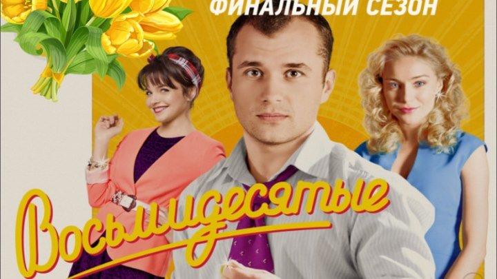 """""""Восьмидесятые"""" _ (2016) Мелодрама,комедия. Сезон 6. Серия 7."""