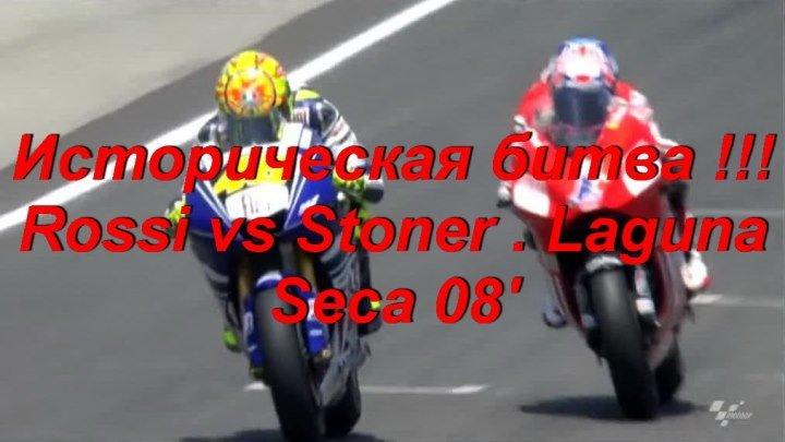Историческая битва !!! Rossi vs Stoner . Laguna Seca 08'