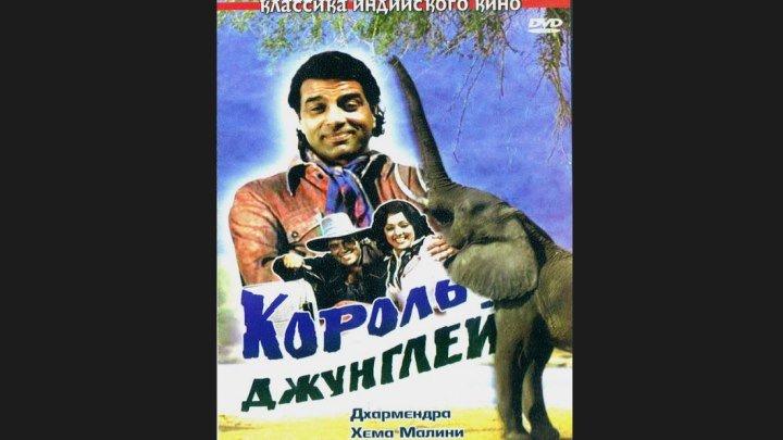 """""""Король джунглей"""" _ (1976) Боевик,мелодрама,семейный. (Классика Индийского кино)"""