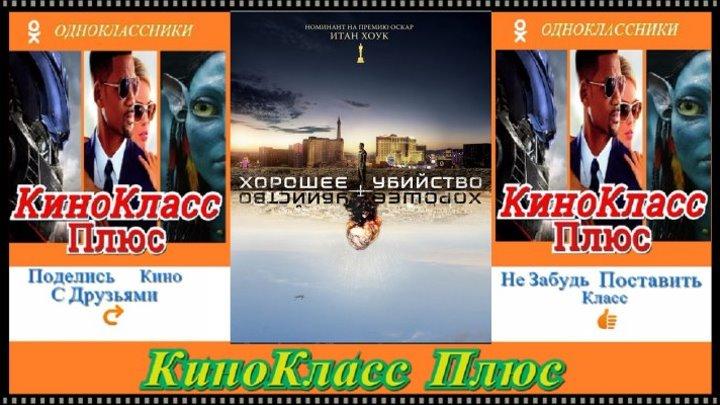 Хорошее убийство(HD-720)(2014)-драма,военный...