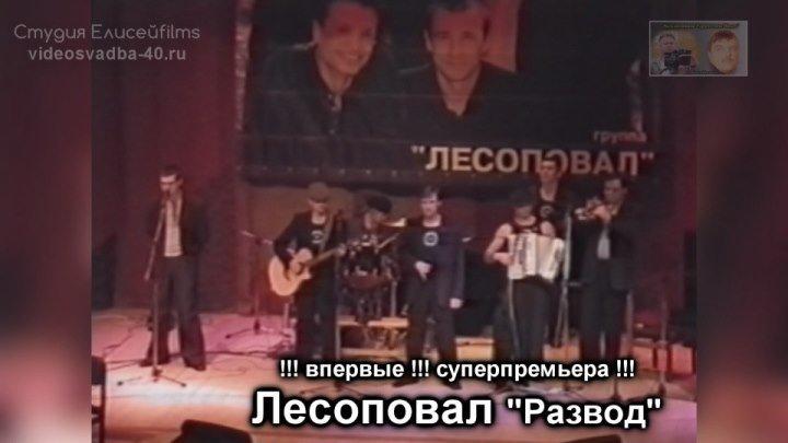 Лесоповал - Развод / Калуга 2002