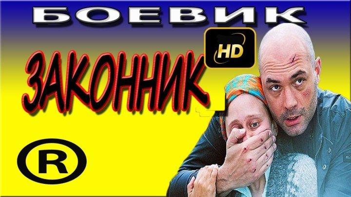 *Законник* 2016 Русский боевик, криминал.