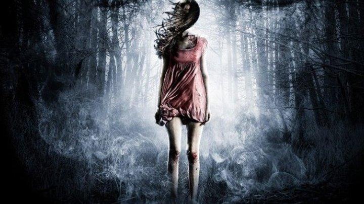 спрятанный в лесу