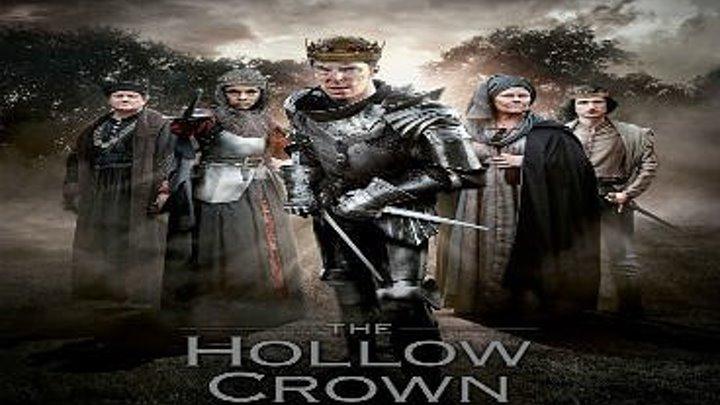 Пустая корона 2: Драма, экранизация, история