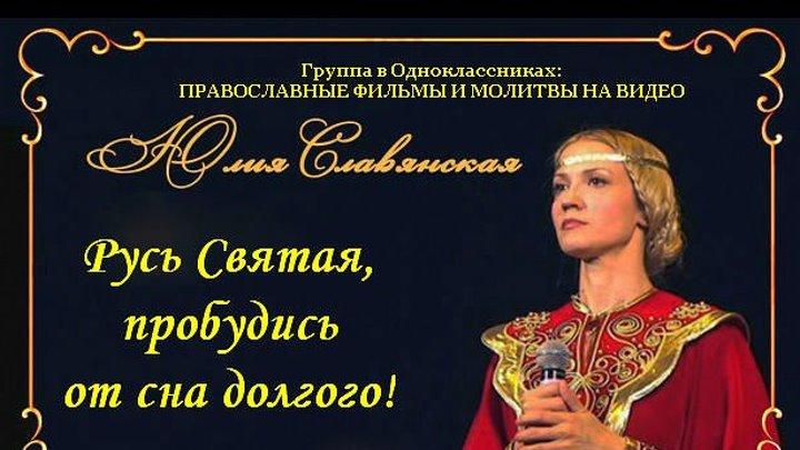 Русь Святая, пробудись от сна долгого! Поет Юлия Славянская. Послушай!