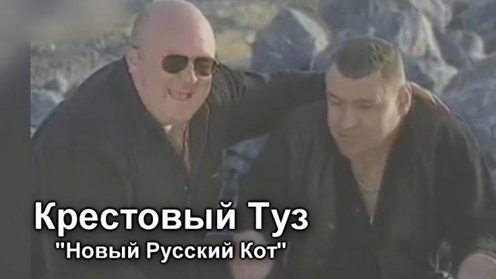 Крестовый Туз - Новый Русский Кот / клип