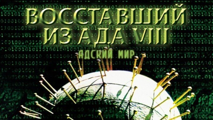 18+ Boccтавший из aдa 8: Aдckий миp.2005.1080p ужасы, триллер
