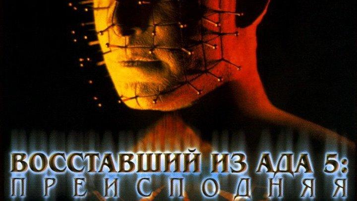 18+ Boccтавший из aдa: Пpeиcподняя.2000 720р ужасы, триллер, криминал, детектив