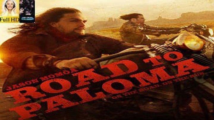 Путь в Палому : Триллер, драма