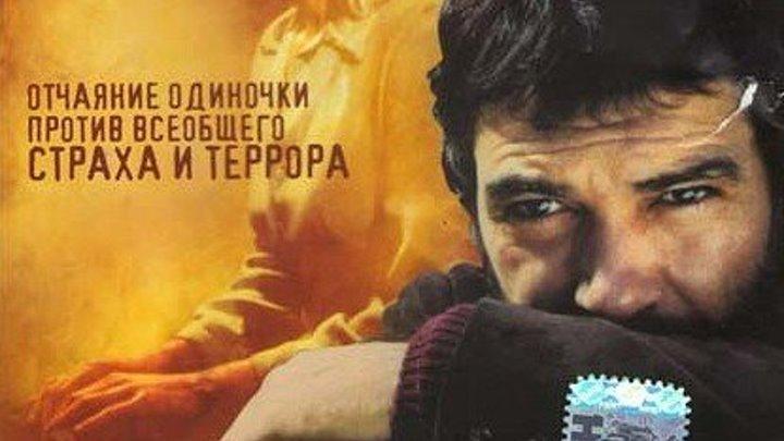 Мечтая об Аргентине - Триллер / драма / мелодрама / Испания, Великобритания, США / 2003