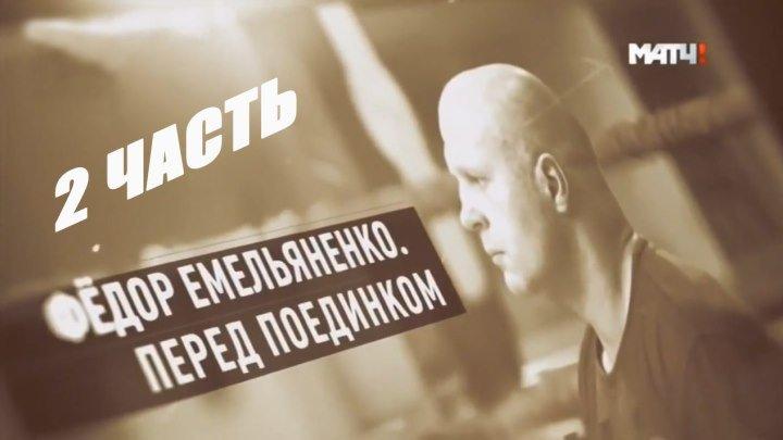 Федор Емельяненко. Перед поединком. Часть 2 .МАТЧ ТВ