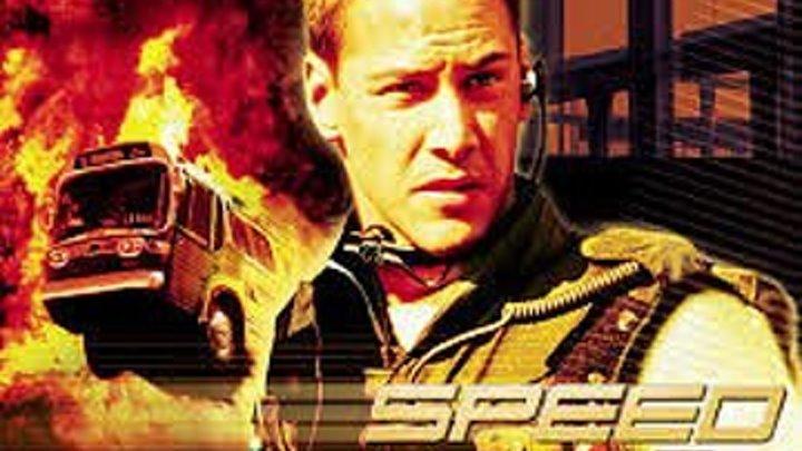 Скорость(1994) боевик