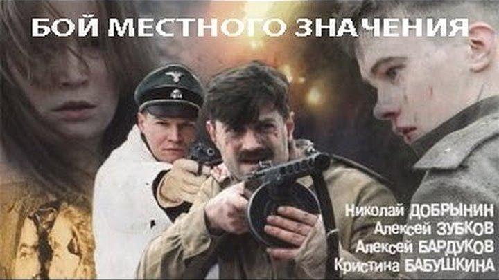 Бой местного значения. Военная драма