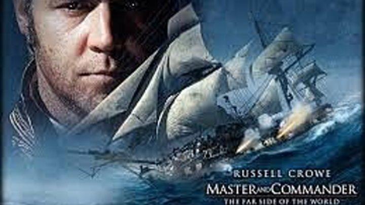 Хозяин морей: На краю Земли (2003) Страна: США.
