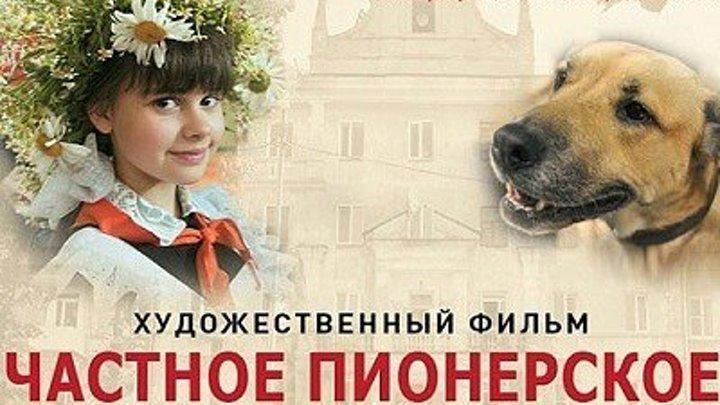 Частное пионерское (Россия 2013) Детский Приключения Семейный HD1080