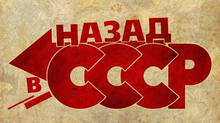 Назад в СССР!!!