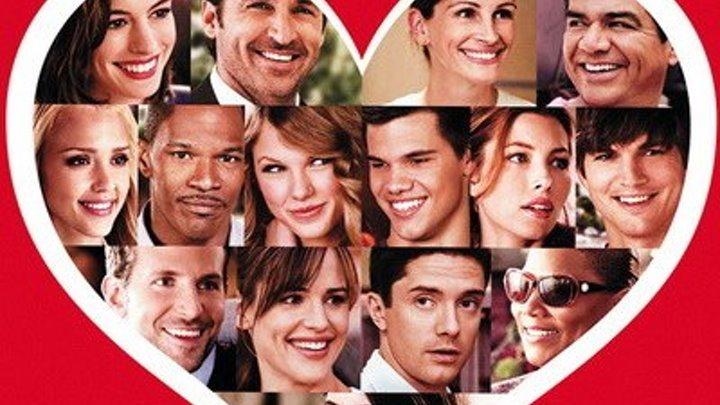 День Святого Валентина (2010) мелодрама; комедия
