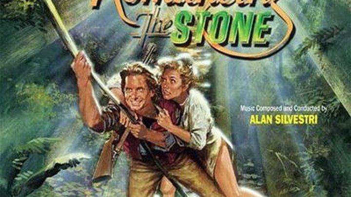 Роман с камнем (1984) приключения